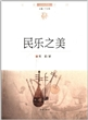 文化中国·边缘话题(Ⅳ):民乐之美