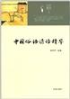 中华元素丛书:中国俗语谚语精华