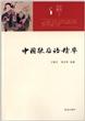中华元素丛书:中国歇后语精华