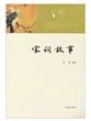 中华元素丛书:宋词故事