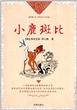 每天读一点世界成长文学名著:小鹿斑比