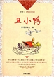 每天读一点世界成长文学名著:丑小鸭
