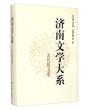 济南文学大系:古代散文卷
