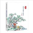 中国儿童文学传世经典:宝葫芦的秘密