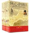 文化中国·永恒的话题(第一辑 9册/套)