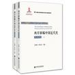 两岸新编中国近代史·民国卷(上下册)