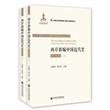 两岸新编中国近代史·晚清卷(上下册)