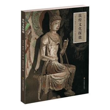 丝绸之路与敦煌文化丛书:敦煌文化探微