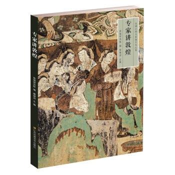 丝绸之路与敦煌文化丛书:专家讲敦煌