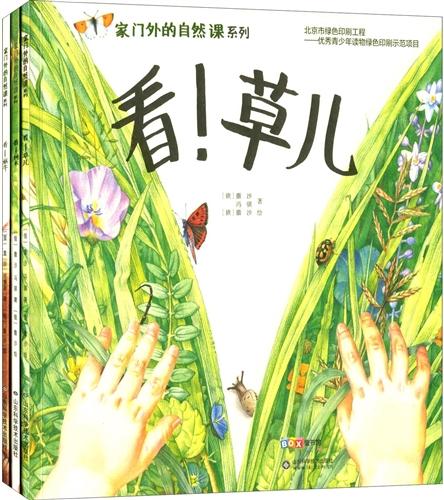 家门外的自然课系列(套装共3册)