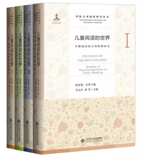 国际儿童阅读研究丛书·儿童阅读的世界(共4册)