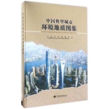 中国典型城市环境地质图集