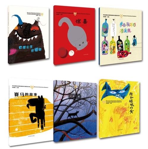 布拉迪斯拉发国际插画双年展(BIB)获奖书系(第一辑)
