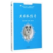 世界动物文学名著(Ⅱ):北极狐传奇