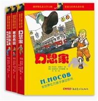 诺索夫经典儿童小说:幻想家、马列耶夫在学校和家里、米夏煮粥(共3册)