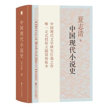 中国现代小说史(精装)