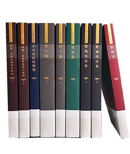 《歌德精选集》(6卷)