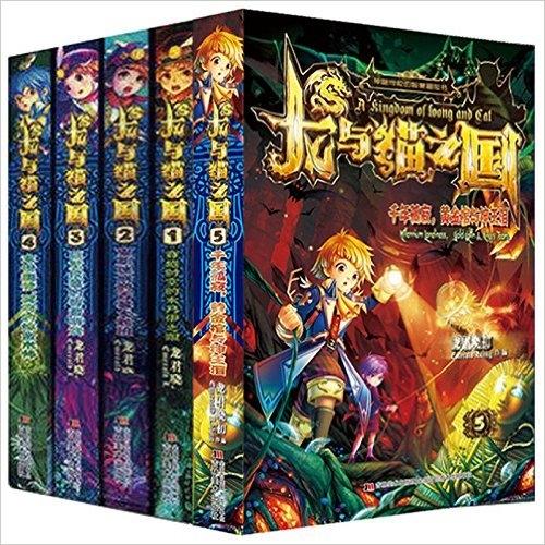 龙与猫之国1-5(套装全5册)