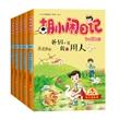胡小闹日记升级经典版·成长篇(套装共5册)