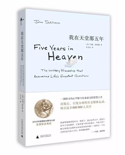 我在天堂那五年(软精装)