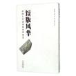 饾版风华:中国十竹斋木版水印技艺