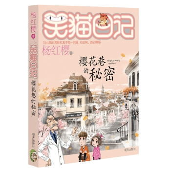 笑猫日记:樱花巷的秘密