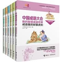 中国成语大会•我的智慧成语世界(儿童彩绘版 套装1-6册)