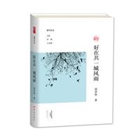 副刊文丛:好在共一城风雨(精装)