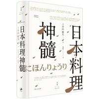 日本料理神髓(精装)