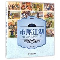 烟画中国:560行•市廛江湖