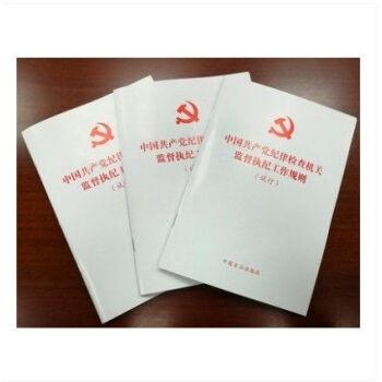 中国共产党纪律检查机关监督执纪工作规则-(试行)