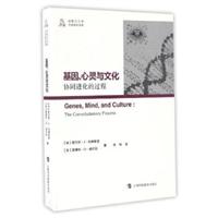 基因、心灵与文化:协同进化的过程