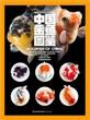中国金鱼图鉴(精装)