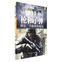枪和子弹:神话、八卦和冷知识