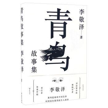 青鸟故事集(精装)