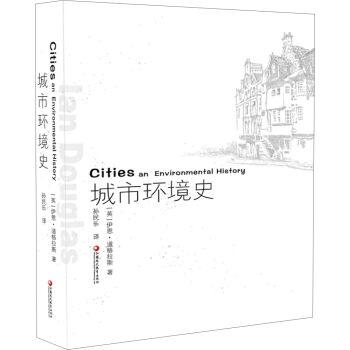 城市环境史