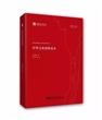 中华文化简明读本