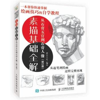 素描基础全解:从石膏五官到石膏人像(修订版)