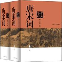 唐宋词鉴赏辞典(新一版 套装共2册)
