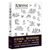 先知中国:中华文明轴心时代的伟大智者
