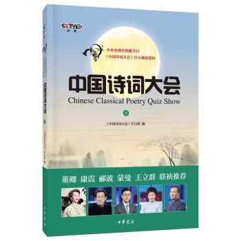 中国诗词大会(下)