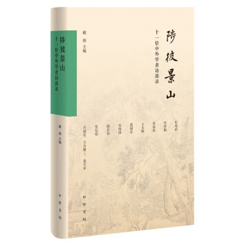 陟彼景山:十一位中外学者访谈录(布面精装)