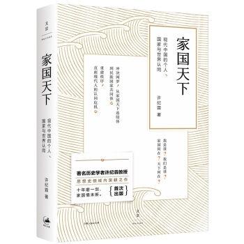 家国天下:现代中国的个人、国家与世界认同