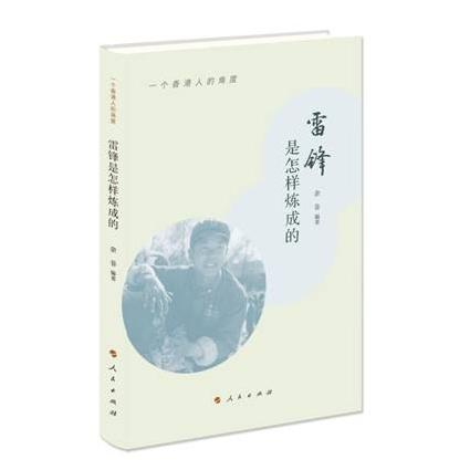 雷锋是怎样炼成的——一个香港人的角度