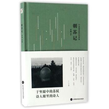 朝苏记:行走在苏轼的世界里