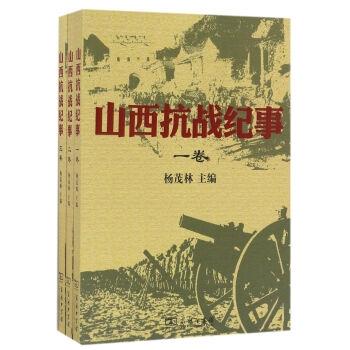 山西抗战纪事(套装共3册)