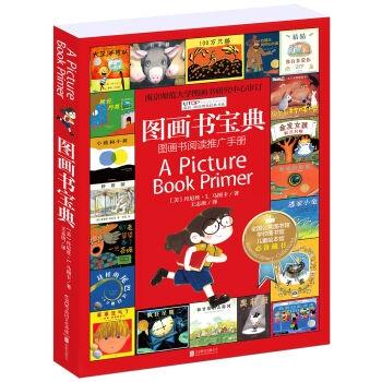 图画书宝典:图画书阅读推广手册