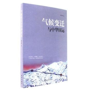 气候变迁与中华国运