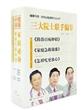 健康中国·家庭必备健康生活丛书(全3册)