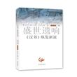 文化中国·盛世遗响:《汉书》纵览新说